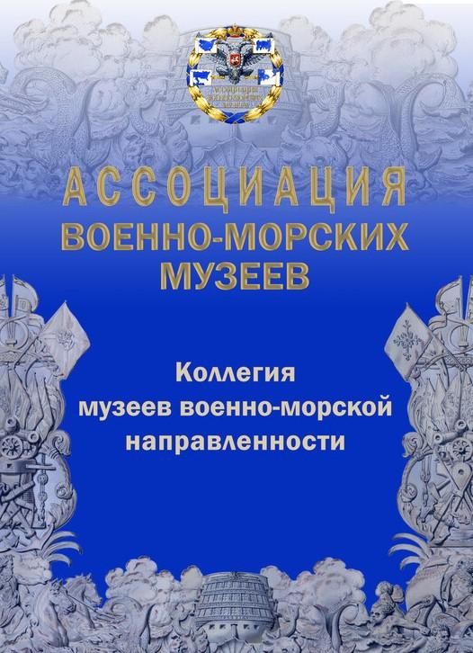 VII Коллегия музеев военно-морской направленности