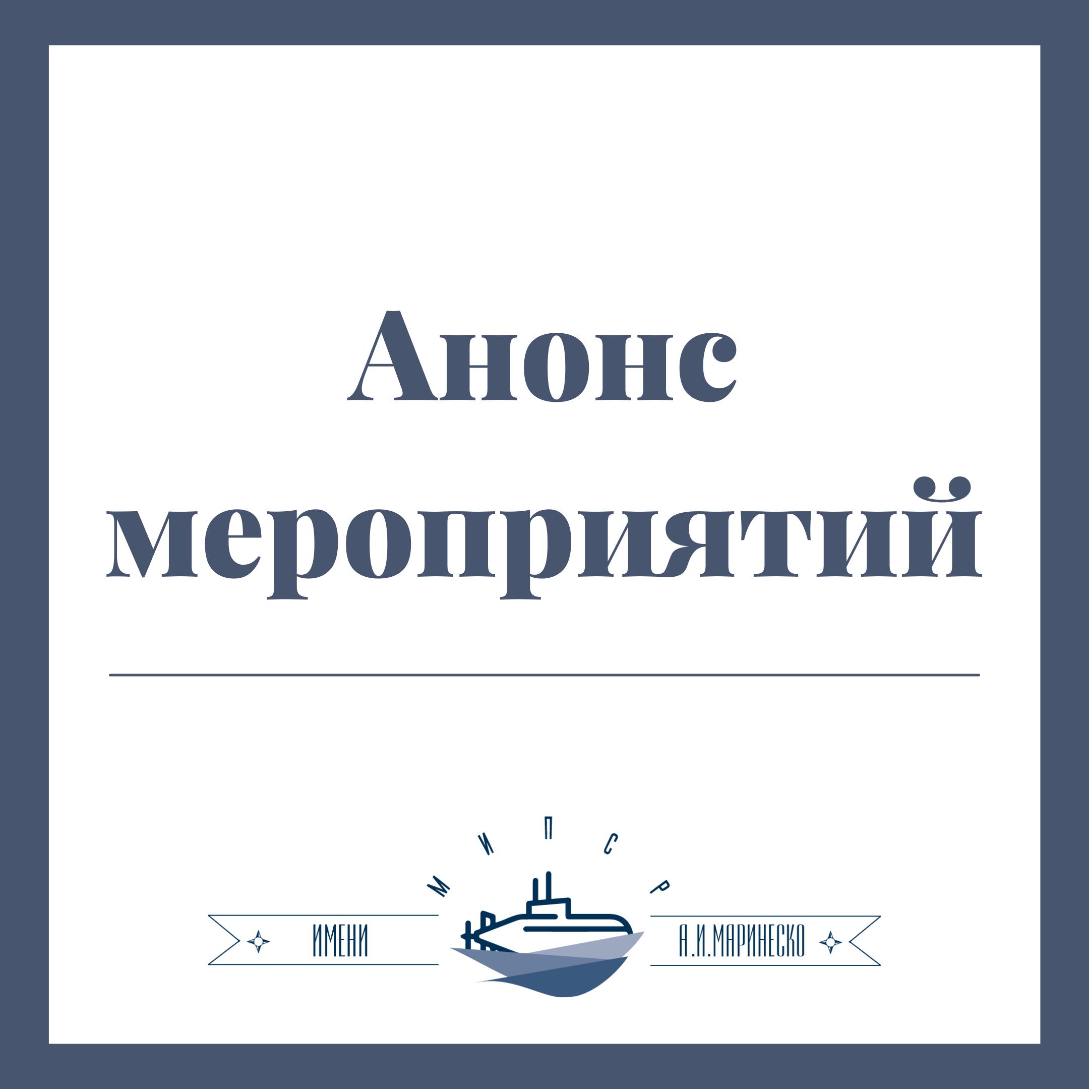 Анонс мероприятий Музея