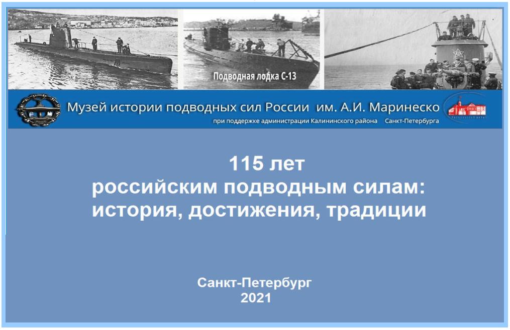 115 лет Подводным силам России: основные вехи истории