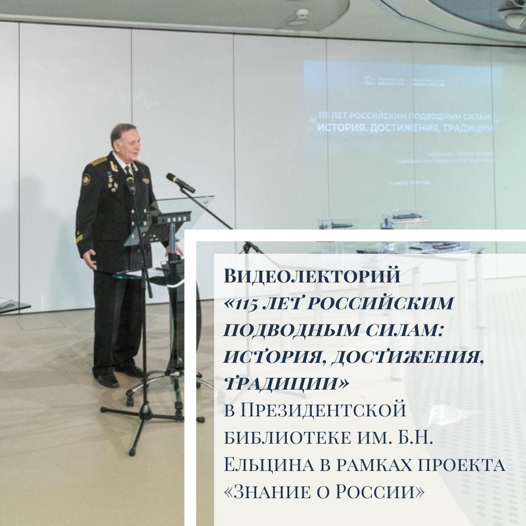 Видеолекторий «115 лет российским подводным силам: история, достижения, традиции»