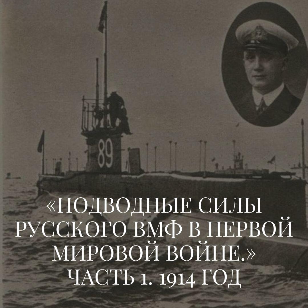 Подводные силы Русского ВМФ в Первой Мировой войне.  Часть 1. 1914 год