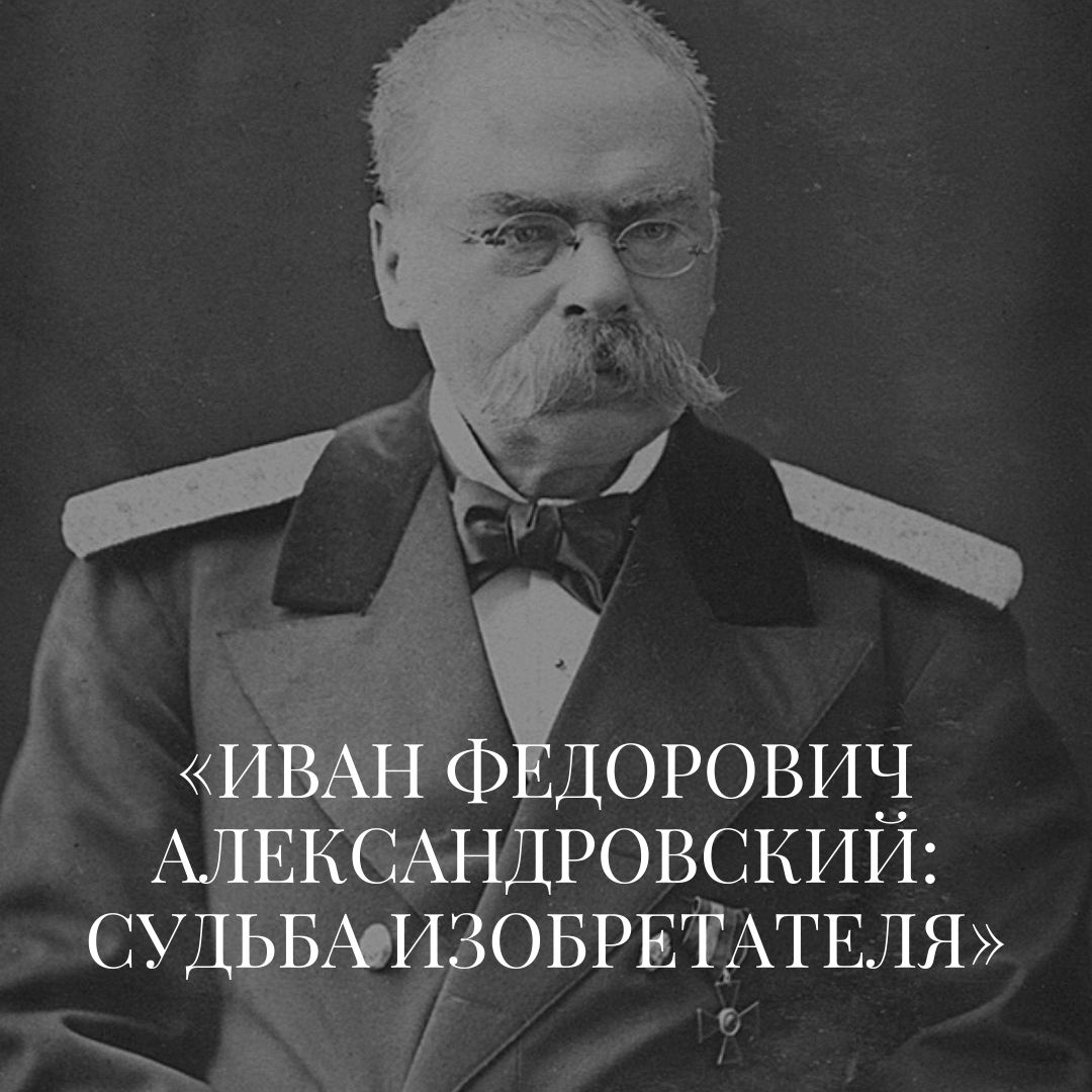 Иван Федорович Александровский: судьба изобретателя
