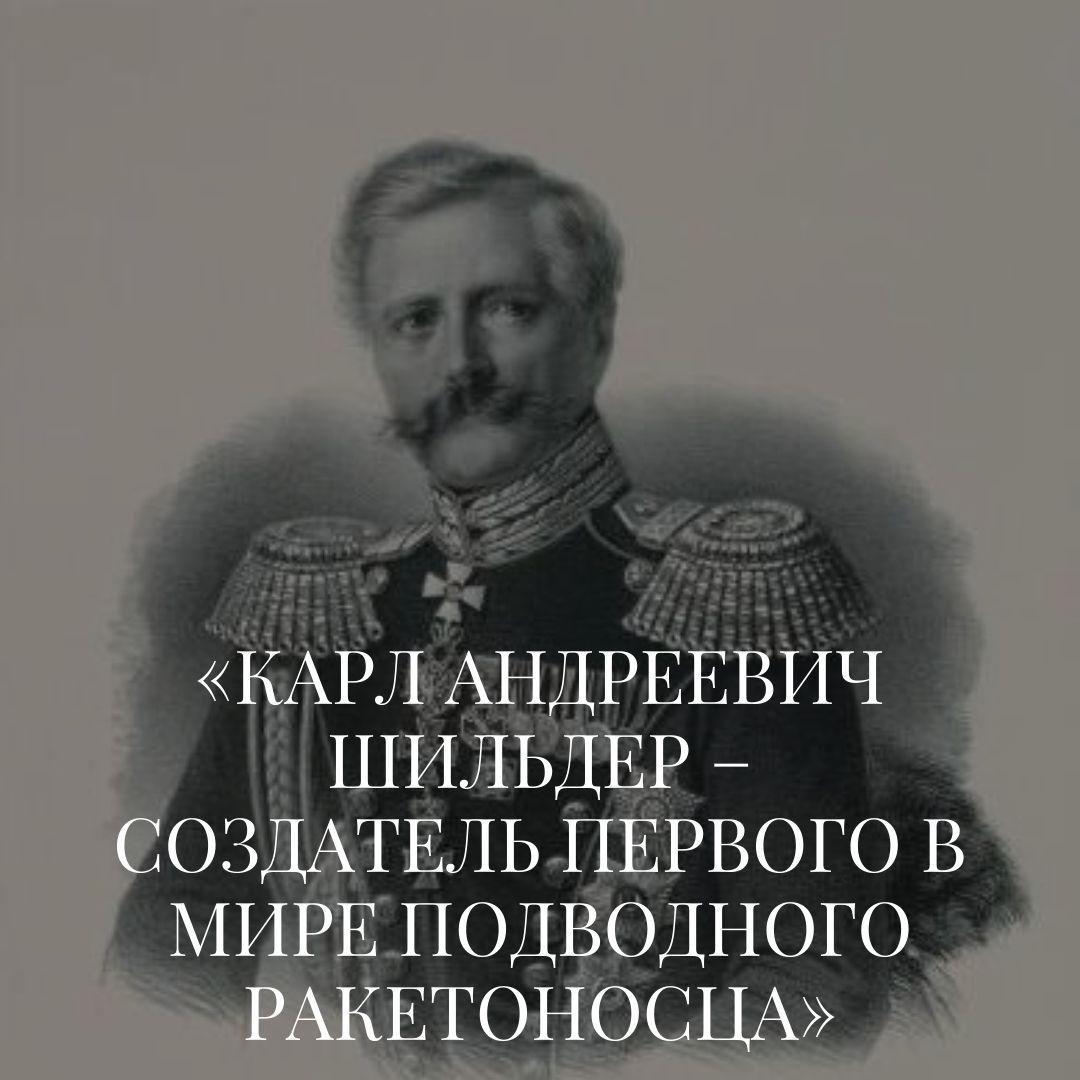 Карл Андреевич Шильдер – создатель первого в мире подводного ракетоносца