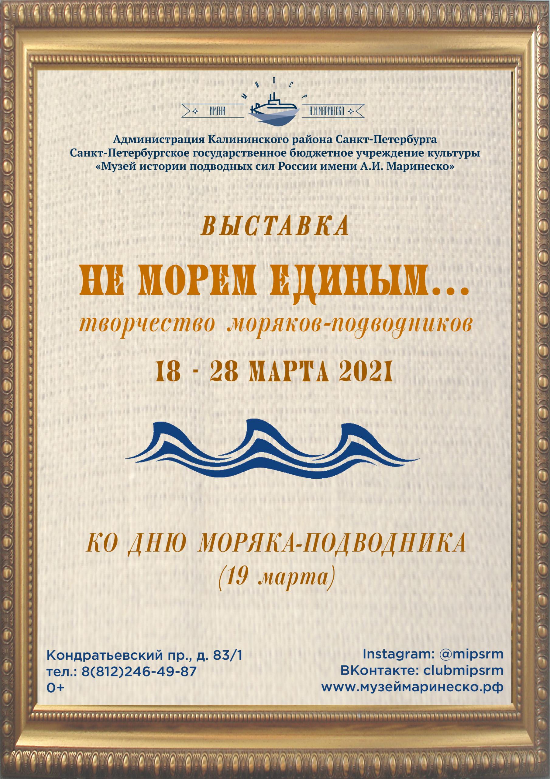 """Выставка """"Не морем единым… Творчество моряков-подводников"""""""
