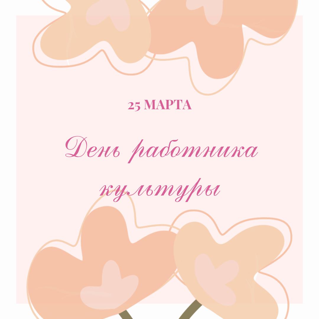 День работника культуры России