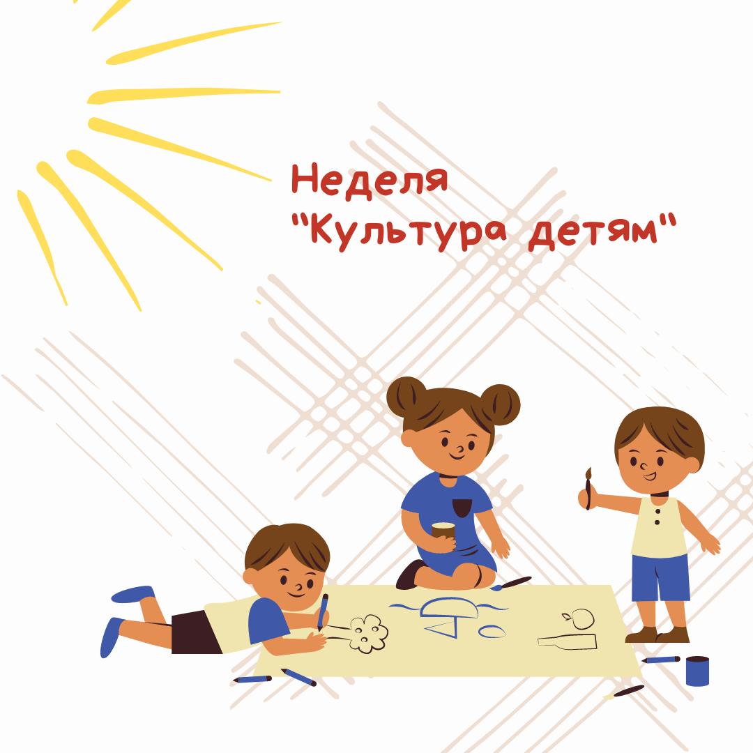 Неделя «Культура – детям»