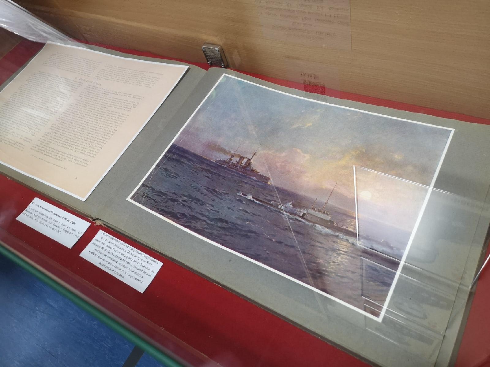 Выставка изданий из фондов Военной исторической библиотеки Генерального штаба Вооруженных Сил Российской Федерации, посвященных Дню моряка-подводника