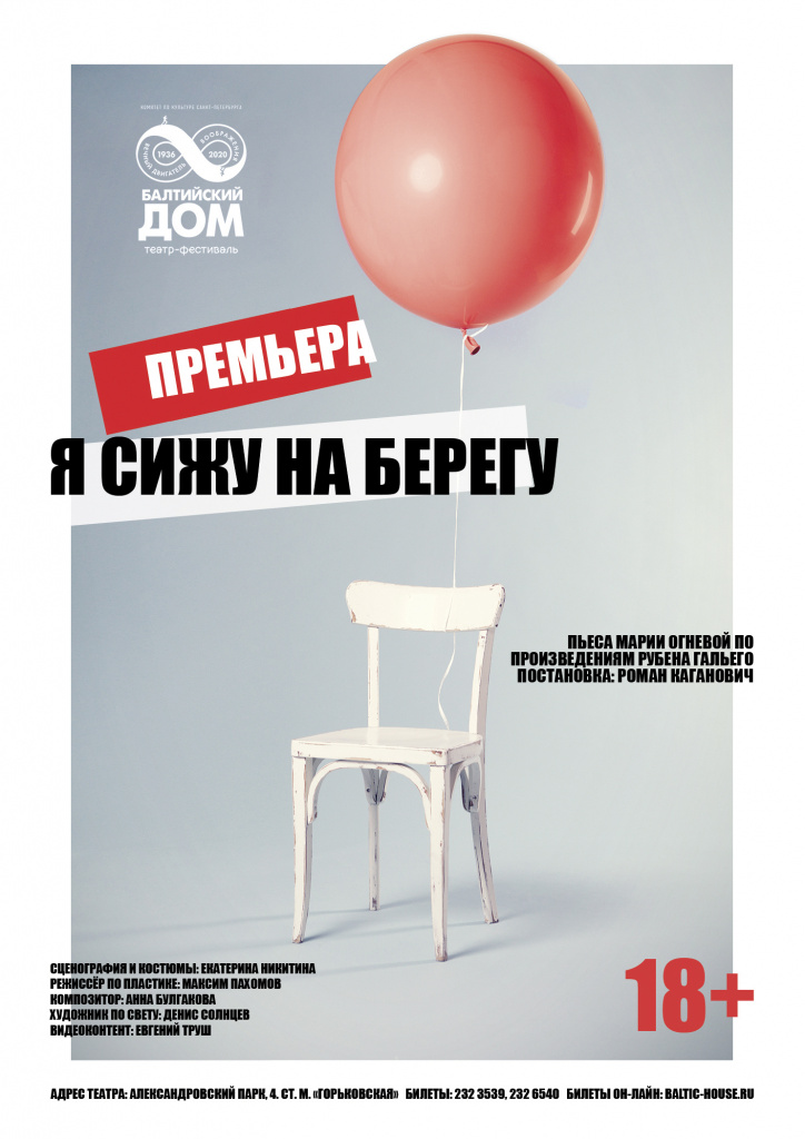 08 апреля 2021 года – Спектакль «Я сижу на берегу» театра Балтийский дом
