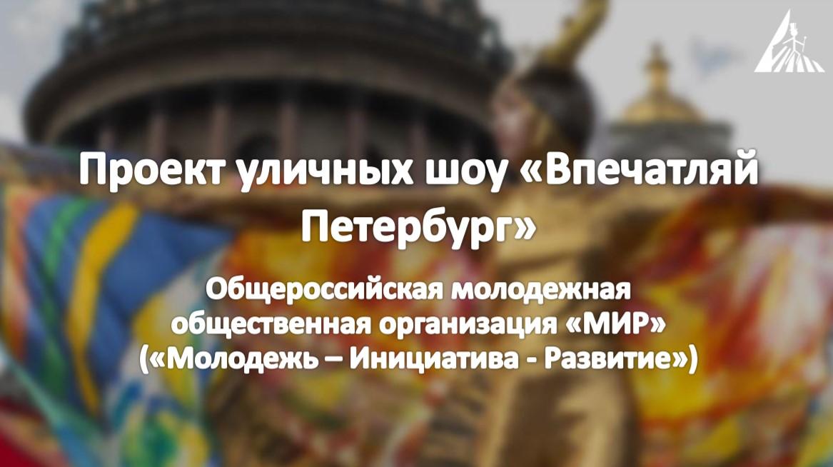 """Набор артистов в проект уличных шоу """"Впечатляй Петербург"""""""