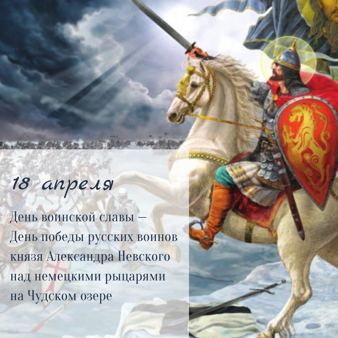 День воинской славы — День победы русских воинов князя Александра Невского над немецкими рыцарями на Чудском озере