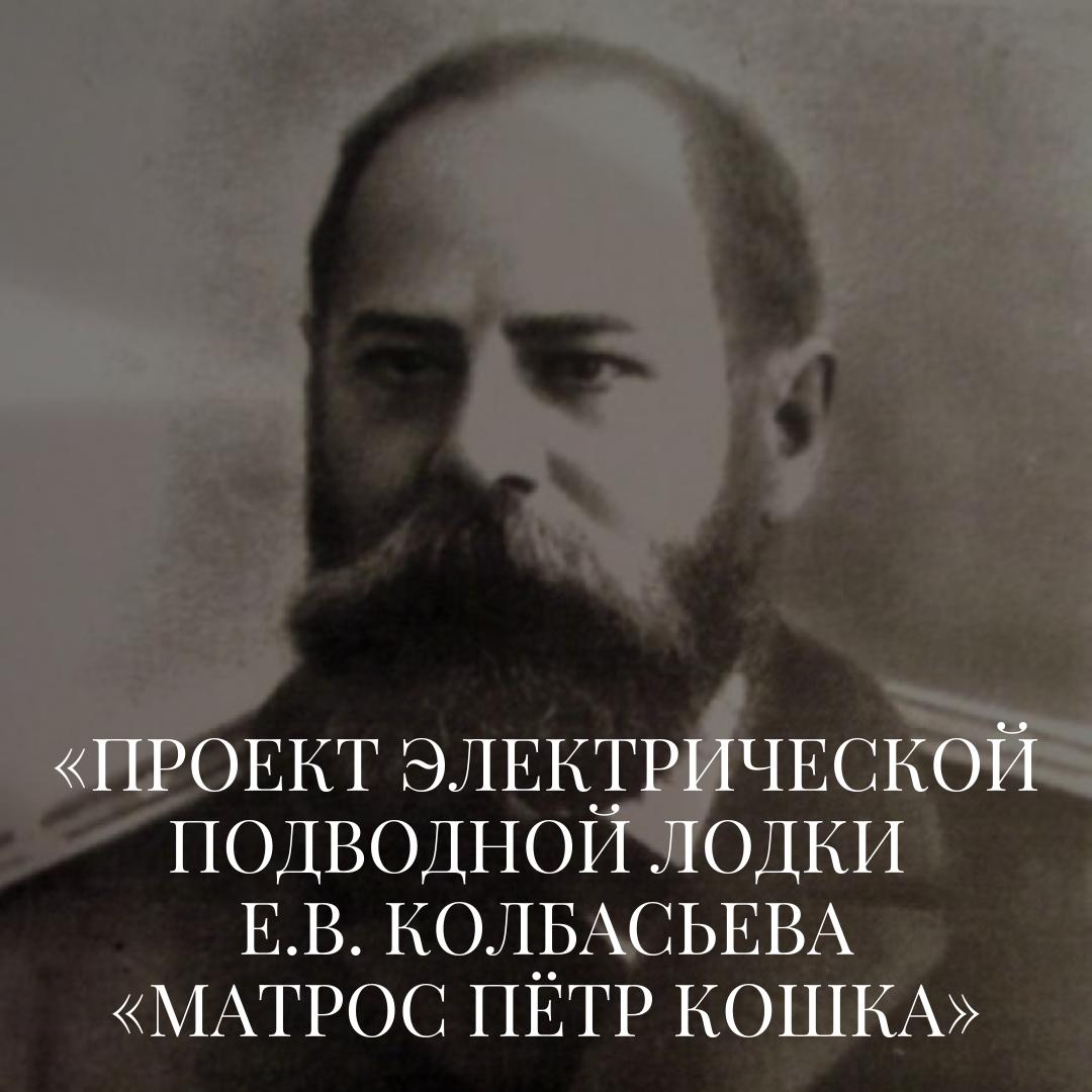 Проект электрической подводной лодки Е.В. Колбасьева «Матрос Пётр Кошка»