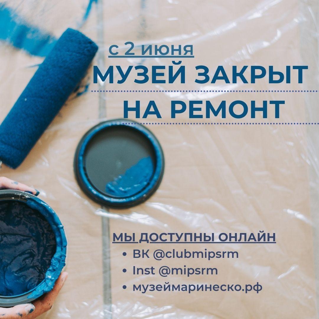 С 2 июня музей закрывается на ремонт