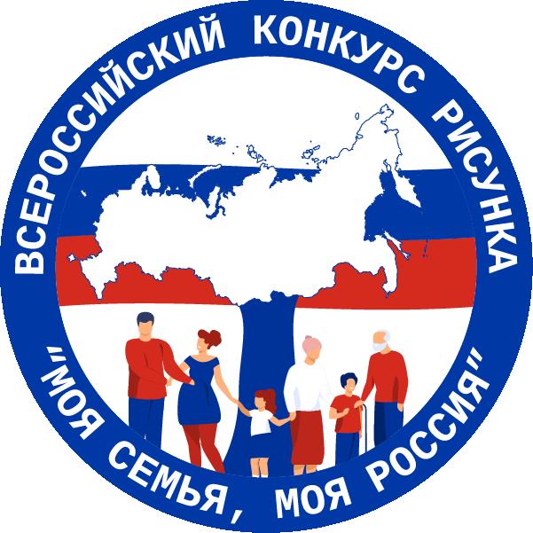 Всероссийском конкурсе рисунков «Моя семья, моя Россия»