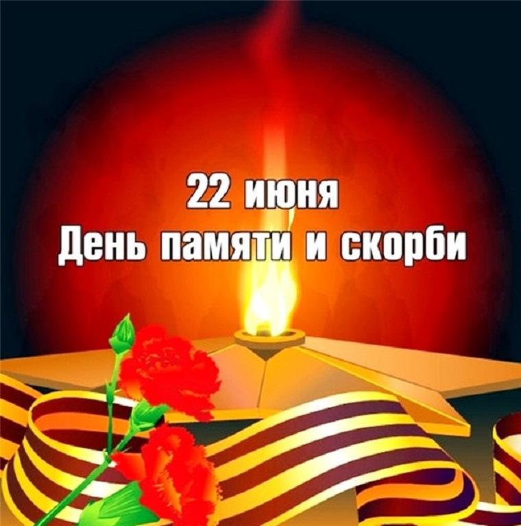 День памяти и скорби – День начала Великой Отечественной войны