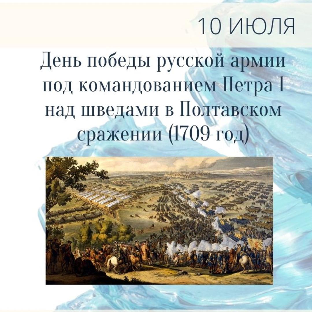 10 июля – День победы русской армии под командованием Петра 1 над шведами в Полтавском сражении (1709 год)