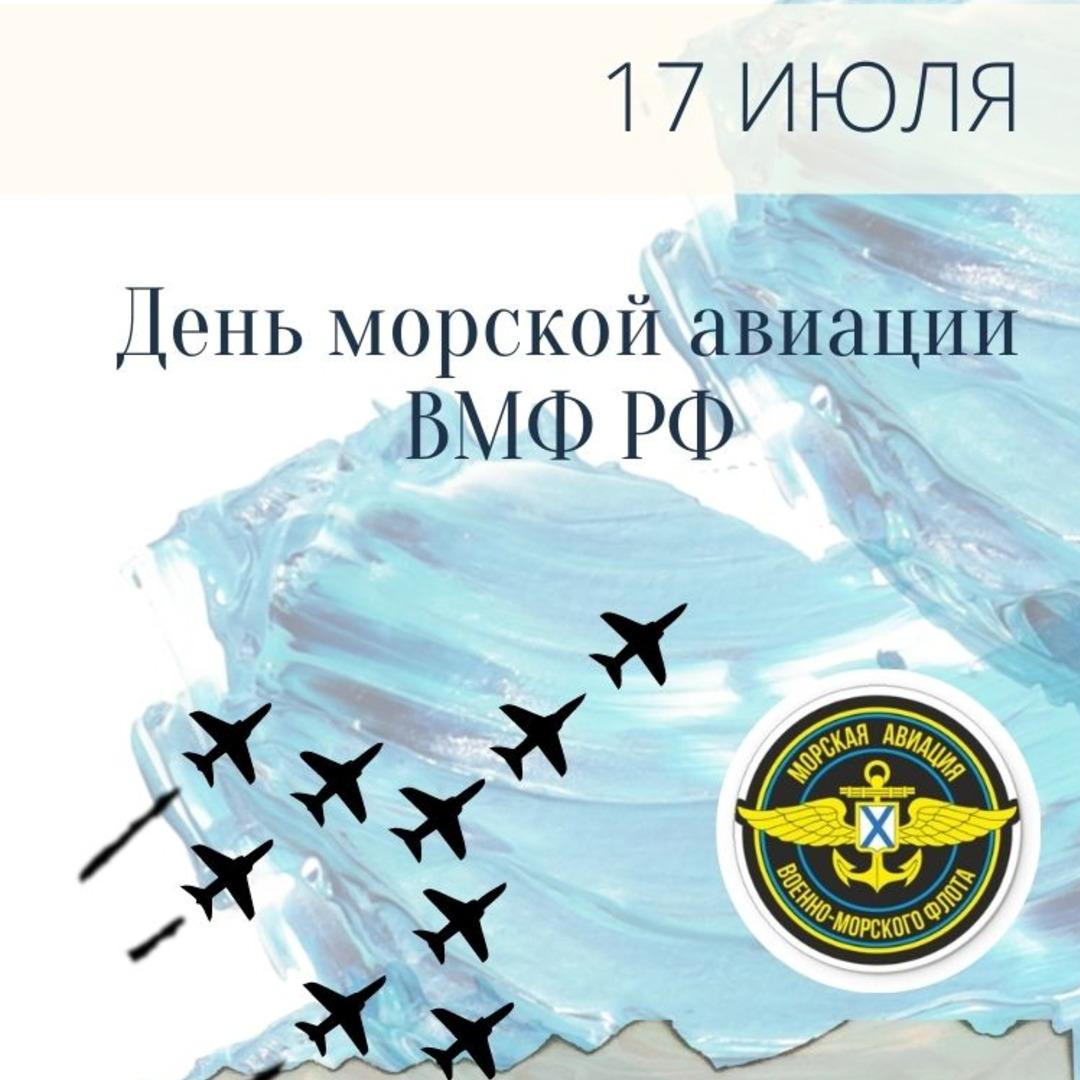 День морской авиации ВМФ РФ