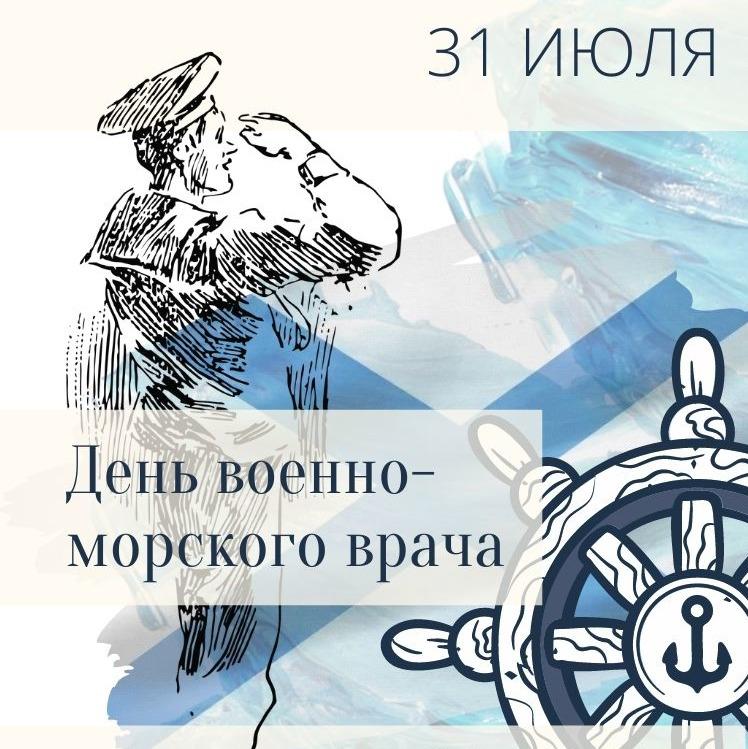 31 июля – День военно-морского врача
