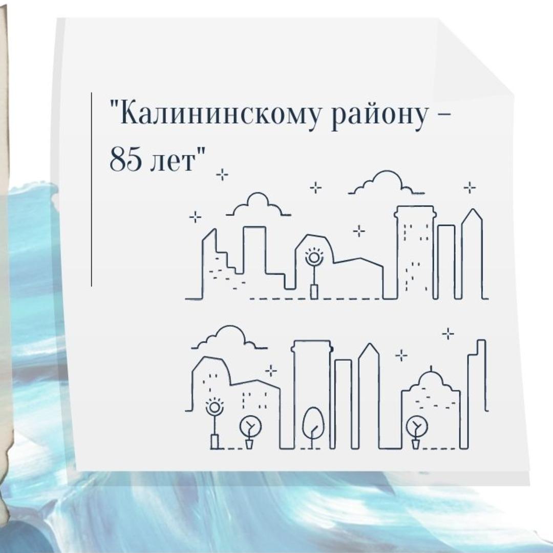 К 85-летию Калининского района Санкт-Петербурга