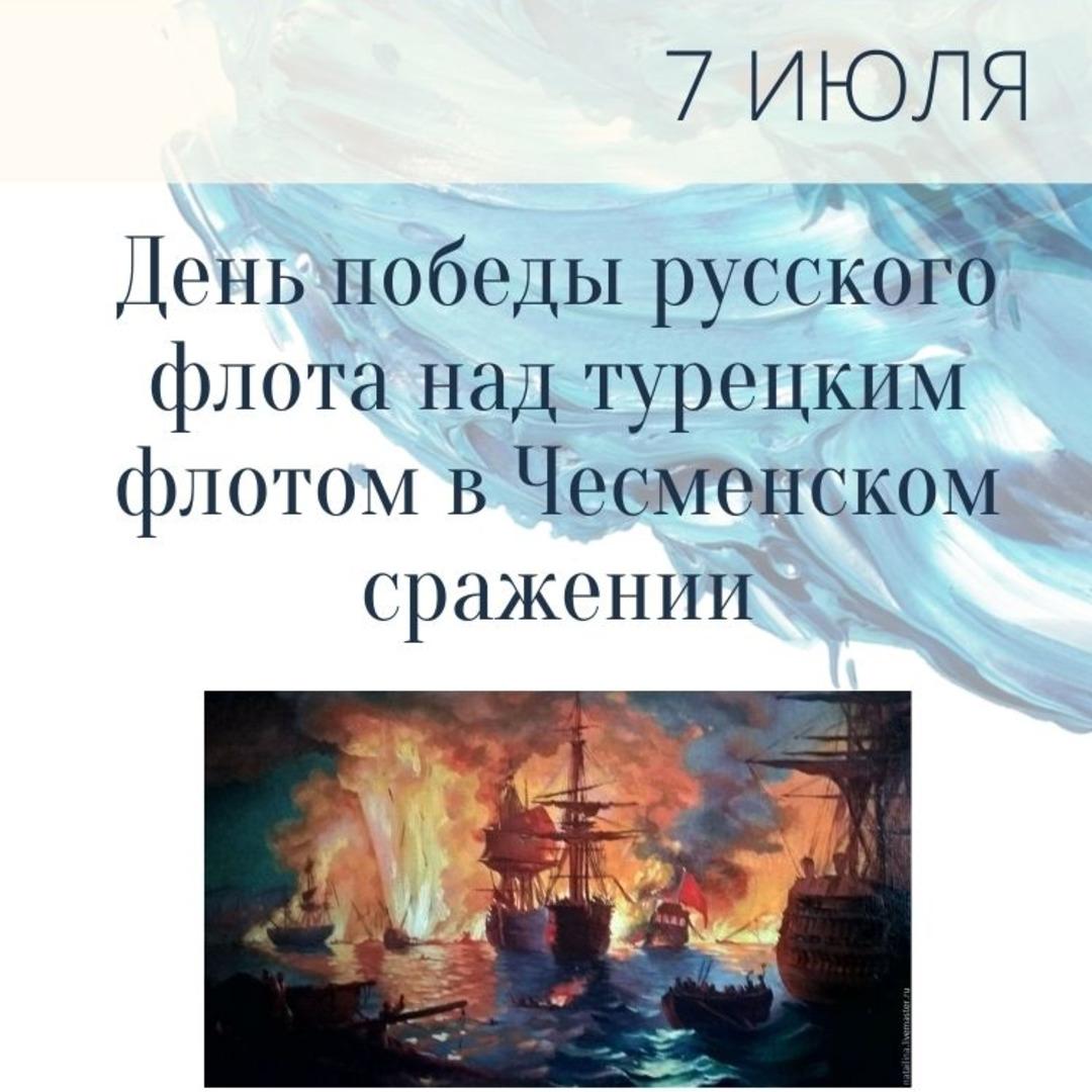 День победы русского флота над турецким флотом в Чесменском сражении