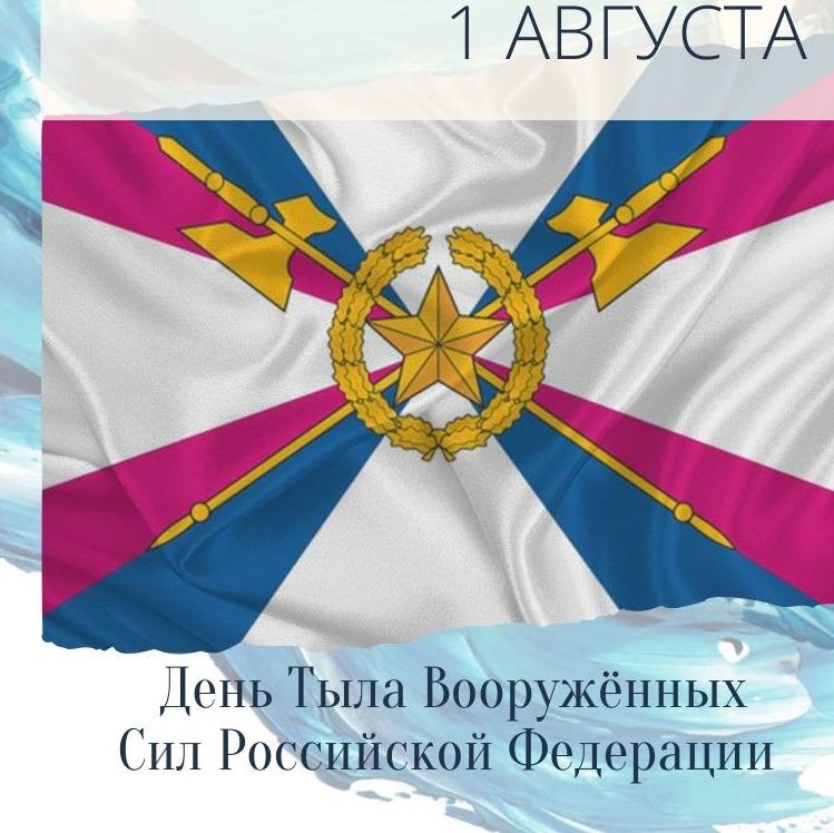 День Тыла Вооружённых Сил Российской Федерации