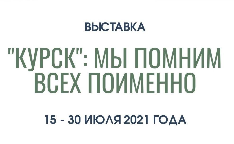 Выставка «Курск»: мы помним всех поимённо»