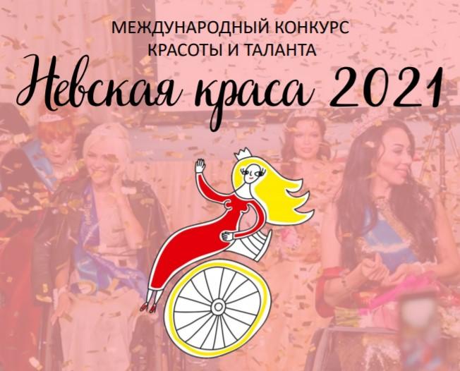 Международный конкурс красоты и таланта «Невская краса-2021»