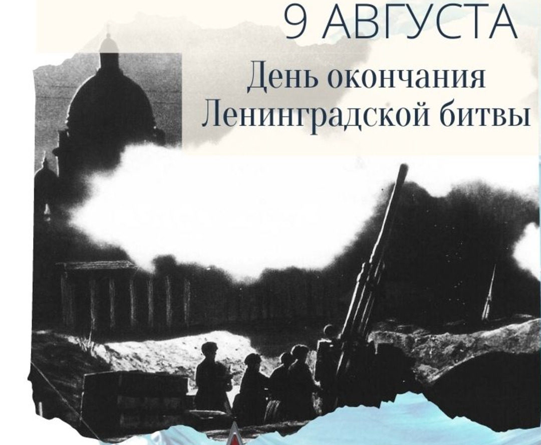 День окончания Ленинградской битвы