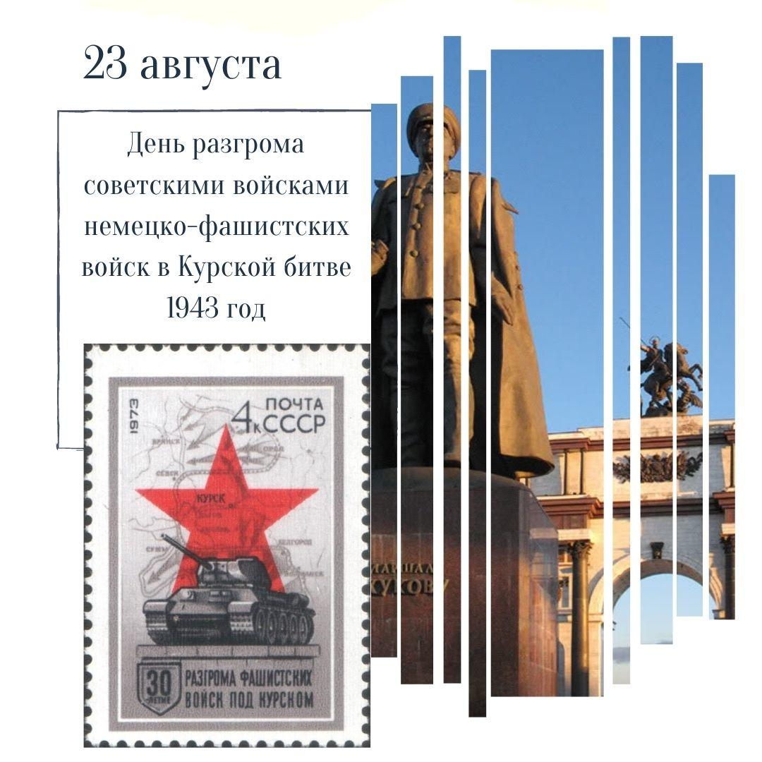 День разгрома советскими войсками немецко-фашистских войск в Курской битве (1943 год)