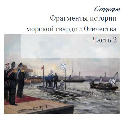 """""""Фрагменты истории морской гвардии Отечества."""" Часть 2"""