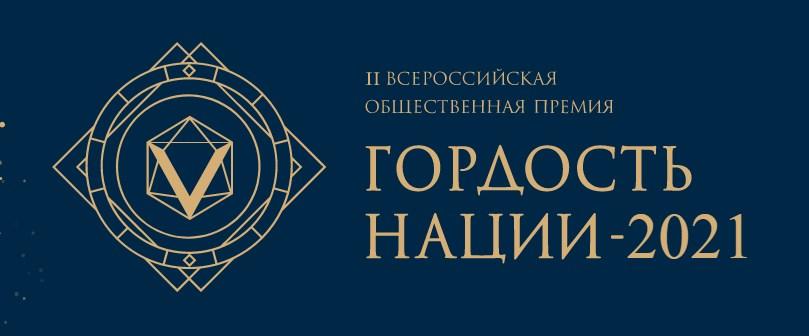 """Открыт прием заявок на соискание премии """"Гордость нации. 2021"""""""