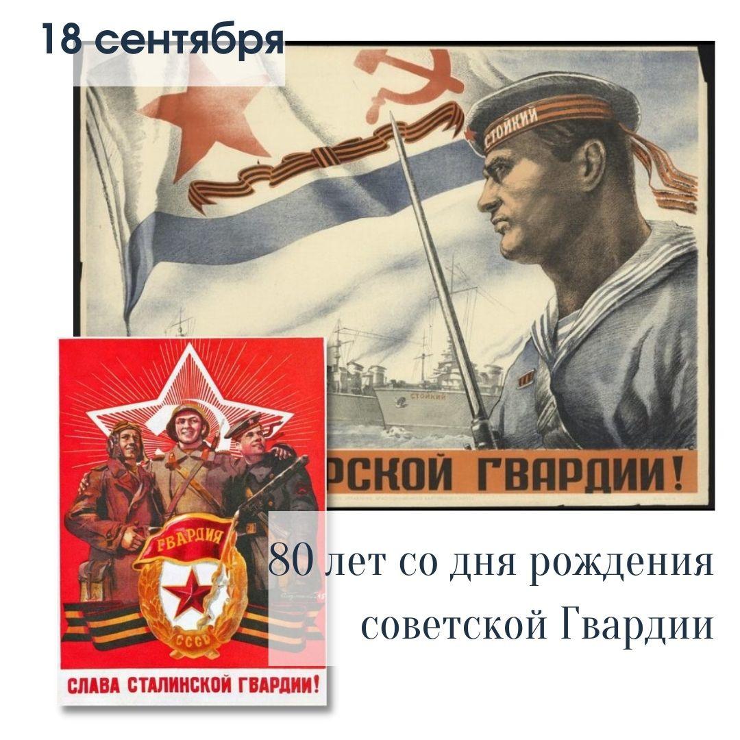 80 лет со дня рождения советской Гвардии