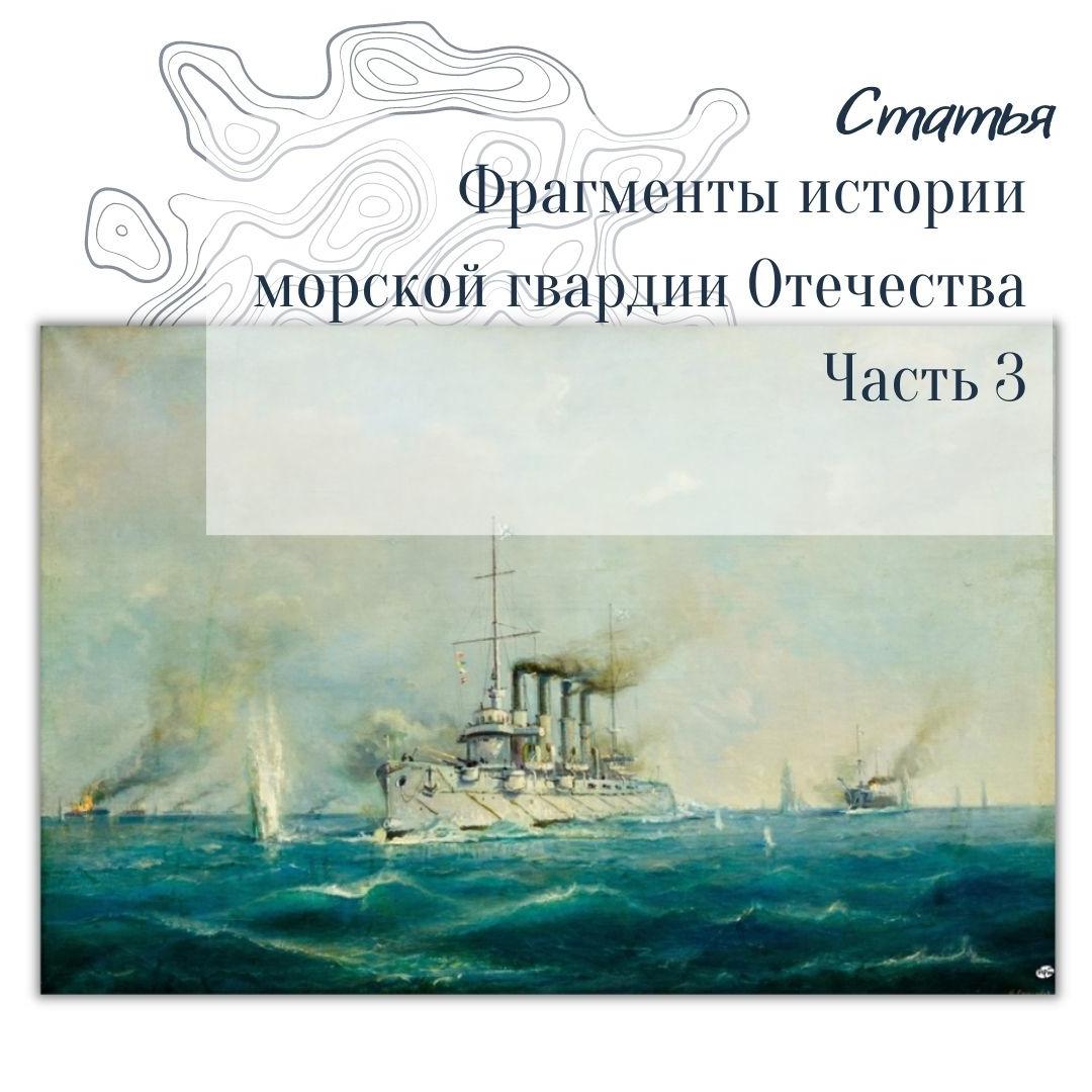 """""""Фрагменты истории морской гвардии Отечества."""" Часть 3"""