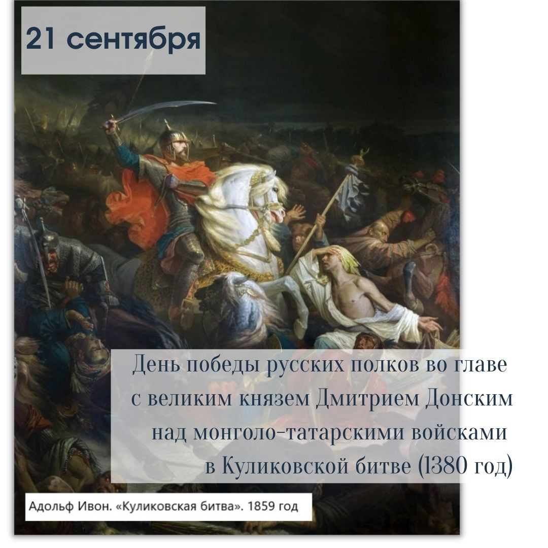 День победы русских полков во главе с великим князем Дмитрием Донским над монголо-татарскими войсками в Куликовской битве (1380 год)