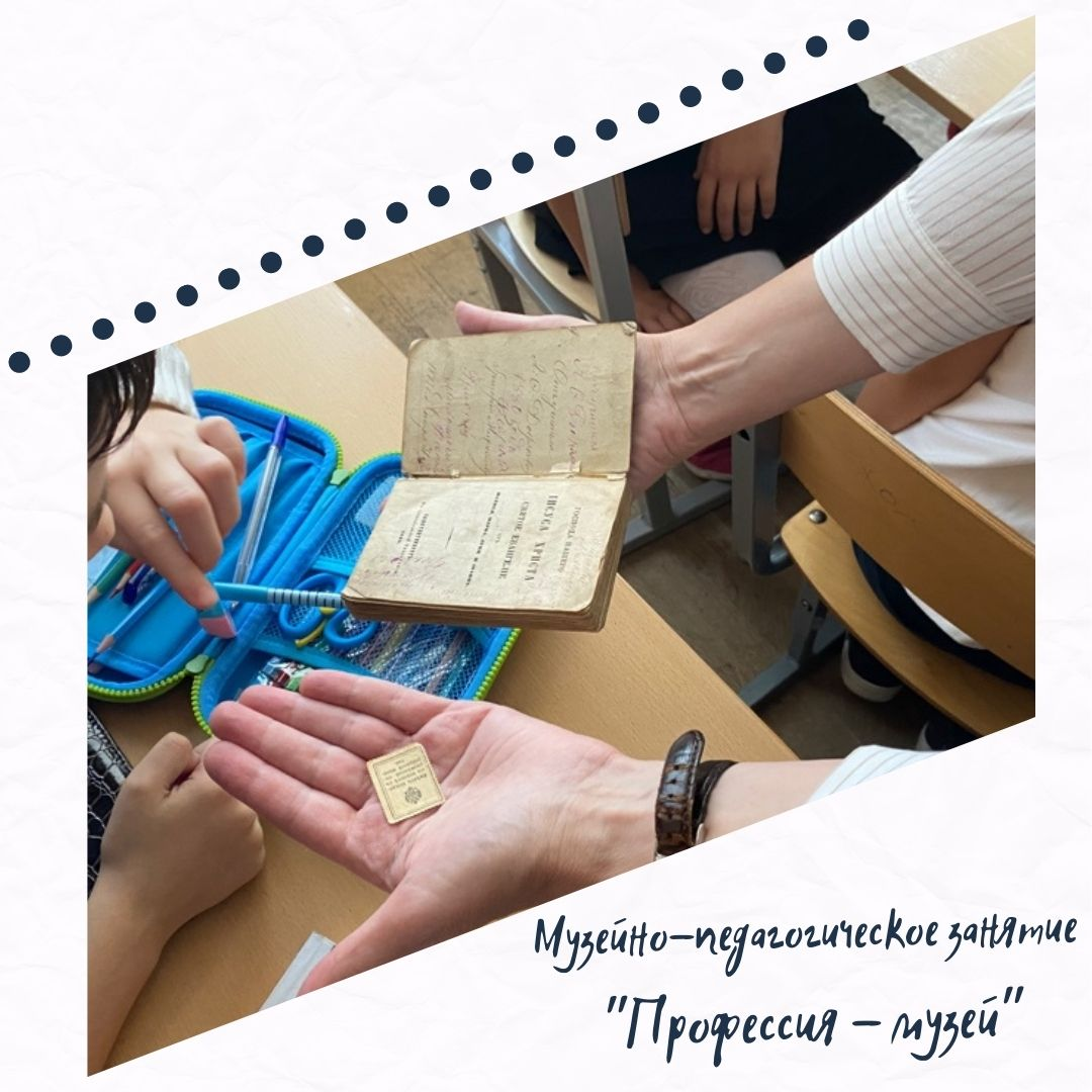 """Занятие """"Профессия – музей"""" в школе № 189 """"Шанс"""""""