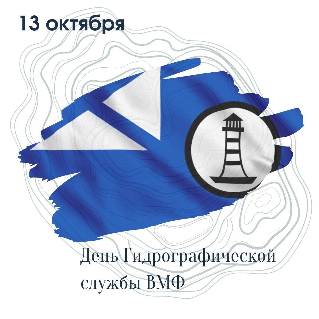 День Гидрографической службы ВМФ